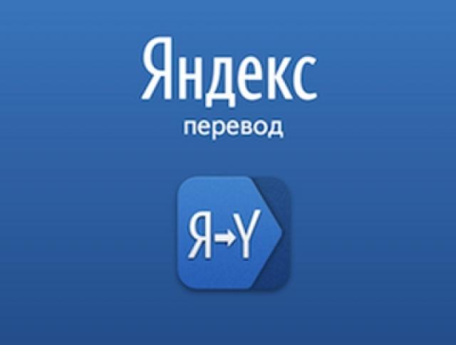 яндекс перевод по фото