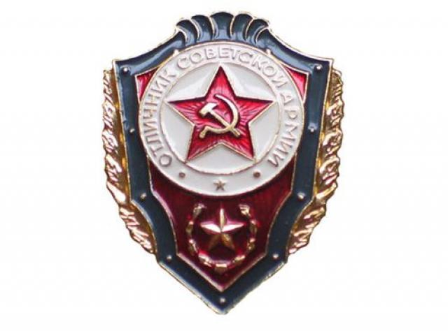 Отличник сов армии льготы