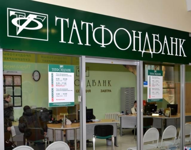 «Татфондбанк» проиграл суд на15 млрд руб.
