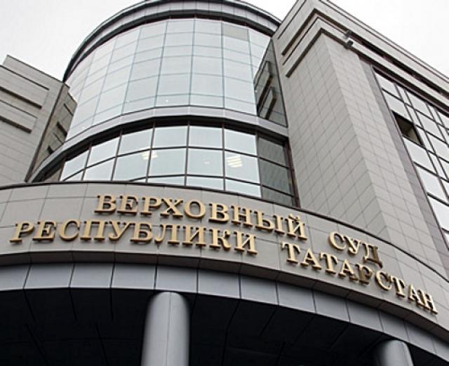 Верховный суд Татарстана частично изменил наказание осужденному по«игровому» делу вЧелнах