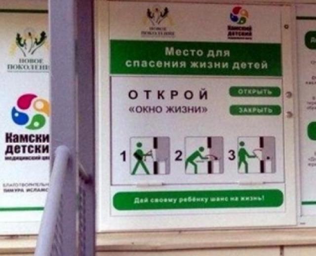 Руководство РФ: проект закона озапрете бэби-боксов нужно доработать