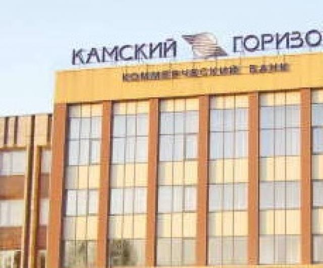 АСВ выплатит вкладчикам банка «Камский горизонт» 371 млн руб.