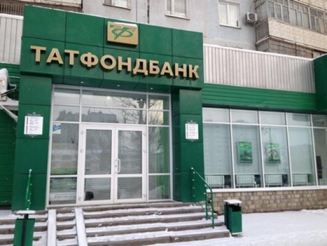 Татфондбанк возобновит работу собственных отделений 19декабря