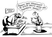 Банкиры и клиенты: судебные уловки