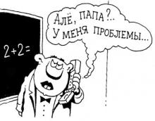 «Новая» математика