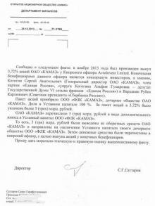 Фальшивые обвинения для камазовских «генералов»