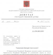 Альфия Когогина направила письмо Дмитрию Медведеву.