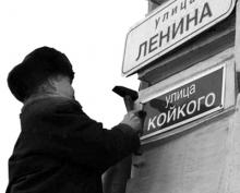 Новые названия улиц: Говорят эксперты