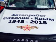 Автопробег 'Южно-Сахалинск – Севастополь' прибывает в Набережные Челны