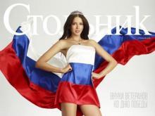 Прокуратура проверяет 'Мисс Россия-2015' за фотосессию с флагом