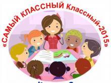 17 педагогов спорят за призы конкурса для классных руководителей