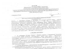 «Бобошко хочет «прихватизировать» наши дома!»