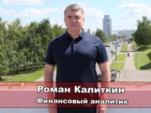 Наиль Магдеев стал в финансовой рекламе «Романом Калиткиным»