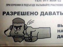 В челнинском лифте предлагают бить курильщиков по зубам