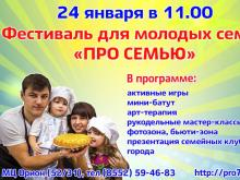 Приходите на фестиваль молодых семей!
