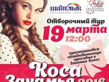 15 апреля в 'Батыре' пройдет конкурс девичьих кос