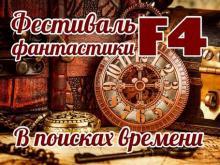 В Набережных Челнах пройдет фестиваль фантастики F4