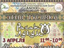 В воскресенье в Набережных Челнах открывается «Этно-тусовка Рахат-Лукум»