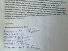 «Наиль Магдеев очень хорошо вошел в наш город...»: Депутаты комментируют письмо в защиту мэра