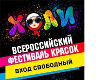 Челнинцев пригласили на музыкальный фестиваль, на котором можно обливаться краской
