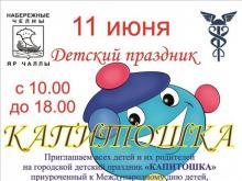 Детский праздник «Капитошка» состоится 11 июня в парке Победы