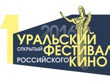 Инна Чурикова, Сергей Безруков и Андрей Соколов представят свои фильмы в Екатеринбурге