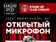 В Набережных Челнах стартует новое Stand Up шоу (+ видео)