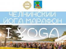 В Набережных Челнах проводят йога - марафон