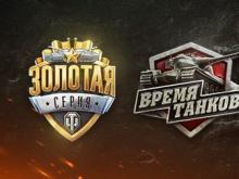 «Время танков» в Казани: в Суперфинале бьются казанцы, челябинцы, пермяки и саратовцы