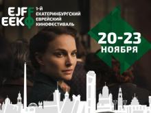 Еврейский кинофестиваль в России откроют первой режиссерской работой Натали Портман