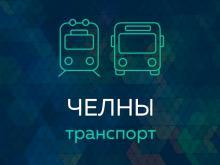 В мобильное приложение «Челны-Транспорт» закачали расписание движения трамваев