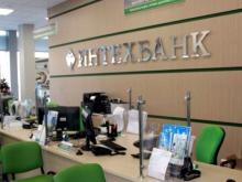 Предпринимателям, у которых зависли деньги в ПАО «Интехбанк», объявили номера горячих линий