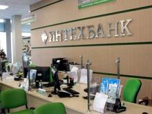 Выплата вкладов клиентам 'Интехбанка' начнется не позднее 13 января
