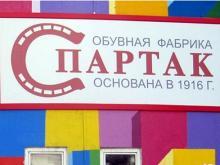 Обувная фабрика 'Спартак' обанкротилась из-за ситуации с 'Татфондбанком'