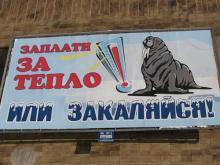 За один месяц ноябрь долг населения за тепло и горячую воду вырос со 130 до 154 миллионов рублей.