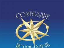 МЦ «Шатлык» принимает заявки на участие в телевизионном фестивале «Созвездие – Йолдызлык-2017