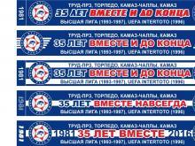 Болельщики «КАМАЗа» заказали фирменные шарфы. Клуб разрешил использовать символику