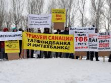 28 января клиенты 'Татфондбанка' в Набережных Челнах проведут пикет в парке Победы