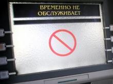 'Тимер Банк' возобновил обслуживание своих карт. В банкоматах пока наличные не выдают