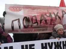 На митинге в Набережных Челнах коммунисты разорвали и растоптали 'подачку' в 5000 рублей