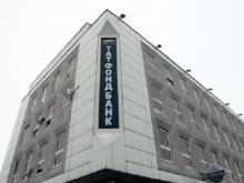 Санации ПАО 'Татфондбанк' не будет - Центробанк РФ отозвал его лицензию с 3 марта 2017 года