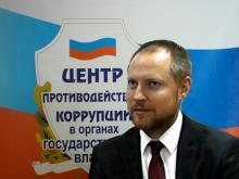 Сергей Яковлев: «Центр противодействия коррупции» начал работу