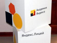 Карьера для школьника: В Набережных Челнах может появиться образовательный проект 'Яндекс.Лицей'