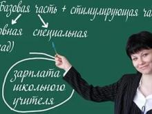 С 1 марта увеличивают зарплату учителям, тренерам и работникам учреждений культуры