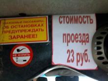 Стоимость проезда на автобусах и трамваях в Набережных Челнах повысится до 23 рублей