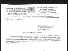 Сергей Яковлев: Распределение исполкомом 1,2 млрд. рублей на капремонт без торгов - нарушение закона