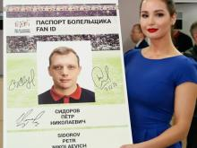 Чемпионат мира по футболу и Кубок конфедераций в Казани: Сколько стоит билет