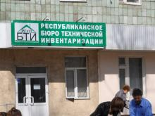 Бюро технической инвентаризации Татарстана приватизируют. Но для населения ничего не изменится