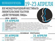 19-23 апреля в Набережных Челнах пройдет театральный фестиваль (расписание спектаклей)