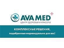 Безмедикаментозное и безоперационное лечение теперь возможно и в нашем городе!